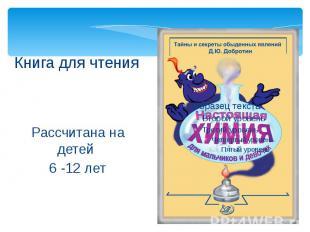 Книга для чтения Рассчитана на детей 6 -12 лет