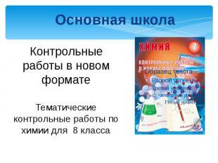 Основная школа Контрольные работы в новом форматеТематические контрольные работы