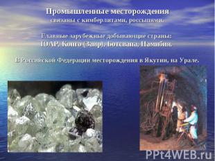 Промышленные месторождения связаны с кимберлитами, россыпями. Главные зарубежные