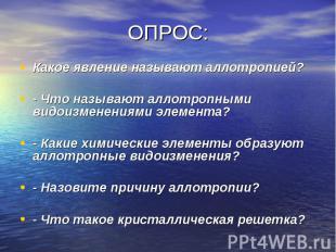 ОПРОС: Какое явление называют аллотропией?- Что называют аллотропными видоизмене