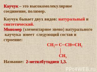 Каучук – это высокомолекулярное соединение, полимер.Каучук бывает двух видов: на