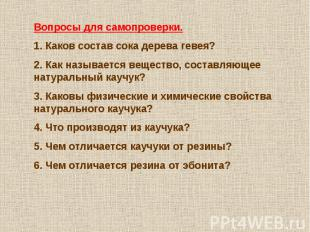 Вопросы для самопроверки.1. Каков состав сока дерева гевея?2. Как называется вещ