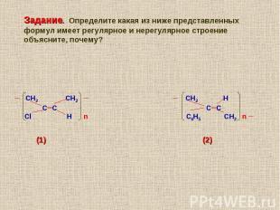Задание. Определите какая из ниже представленных формул имеет регулярное и нерег