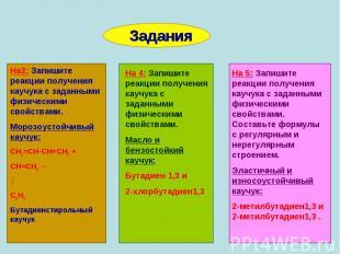 ЗаданияНа3: Запишите реакции получения каучука с заданными физическими свойствам