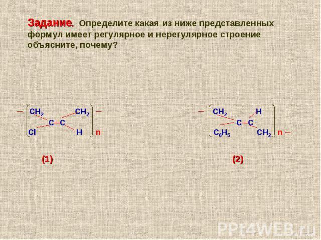 Задание. Определите какая из ниже представленных формул имеет регулярное и нерегулярное строение объясните, почему?