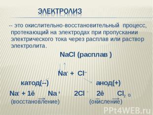 Электролиз -- это окислительно-восстановительный процесс, протекающий на электро
