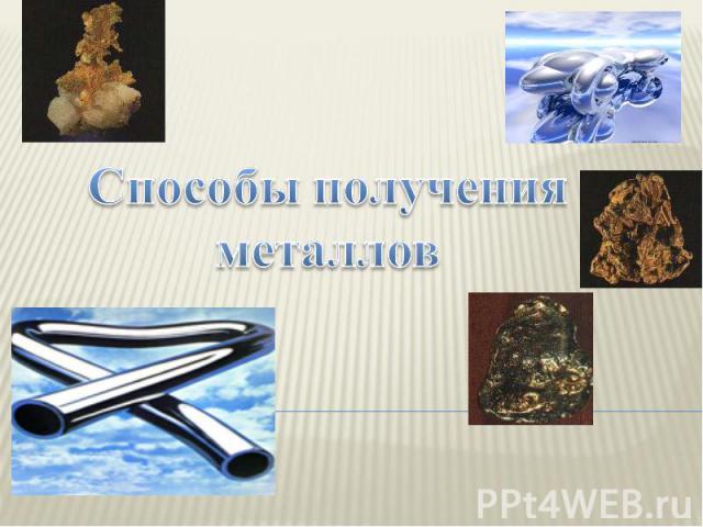Способы получения металлов