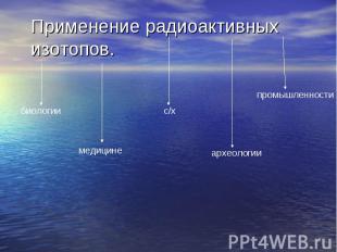 Применение радиоактивных изотопов.
