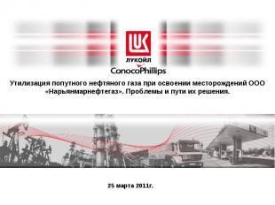 Утилизация попутного нефтяного газа при освоении месторождений ООО «Нарьянмарнеф