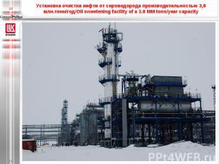 Установка очистки нефти от сероводорода производительностью 3,8 млн.тонн/год/Oil