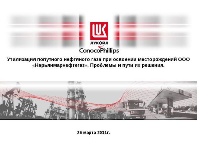 Утилизация попутного нефтяного газа при освоении месторождений ООО «Нарьянмарнефтегаз». Проблемы и пути их решения.
