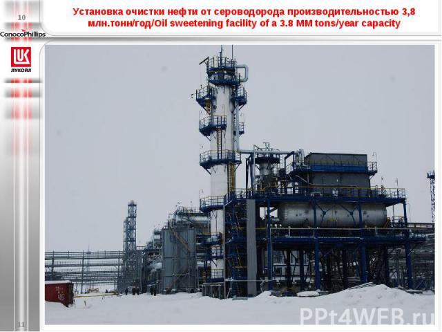 Установка очистки нефти от сероводорода производительностью 3,8 млн.тонн/год/Oil sweetening facility of a 3.8 MM tons/year capacity
