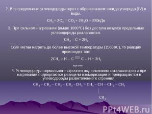 2. Все предельные углеводороды горят с образованием оксида углерода (IV) и воды.