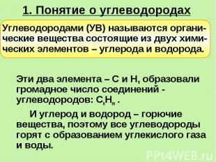 1. Понятие о углеводородах Углеводородами (УВ) называются органи-ческие вещества