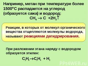 Например, метан при температуре более1500С распадается на углерод (образуется са