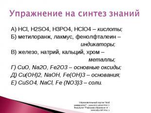 Упражнение на синтез знаний А) HCl, H2SO4, H3PO4, HClO4 – кислоты;Б) метилоранж,