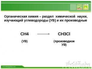Органическая химия – раздел химической науки, изучающий углеводороды (УВ) и их п