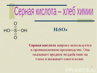 Серная кислота – хлеб химии H2SO4Серная кислота широко используется в промышленн