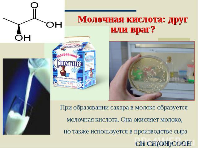 Молочная кислота: друг или враг? При образовании сахара в молоке образуется молочная кислота. Она окисляет молоко, но также используется в производстве сыра
