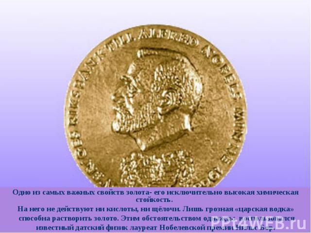 Одно из самых важных свойств золота- его исключительно высокая химическая стойкость. На него не действуют ни кислоты, ни щёлочи. Лишь грозная «царская водка» способна растворить золото. Этим обстоятельством однажды воспользовался известный датский ф…