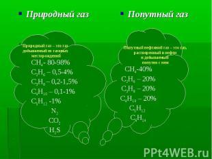 Природный газ Природный газ – это газ добываемый из газовых месторожденийПопутны