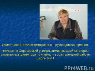 Изместьева Наталья Дмитриевна – руководитель проекта,пятикратно Соросовский учит