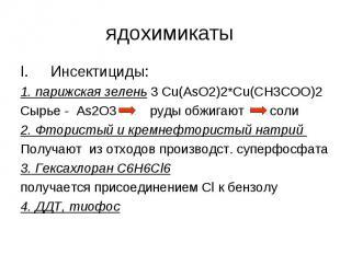 ядохимикаты Инсектициды:1. парижская зелень 3 Сu(AsO2)2*Cu(CH3COO)2Cырье - As2O3