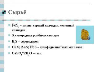 Сырьё FeS2 - пирит, серный колчедан, железный колчедан S8 самородная ромбическая