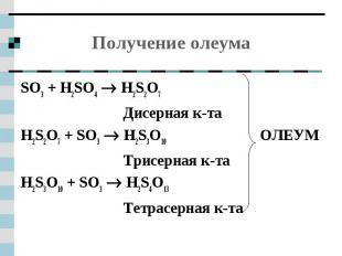 Получение олеума SO3 + H2SO4 H2S2O7Дисерная к-таH2S2O7 + SO3 H2S3O10 ОЛЕУМТрисер