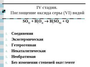 IV стадия. Поглощение оксида серы (VI) водой SO3(г) + Н2О(ж) Н2SO4(ж) + QСоедин