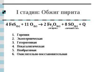 I стадия: Обжиг пирита 1. Горения2. Экзотермическая3. Гетерогенная4. Не
