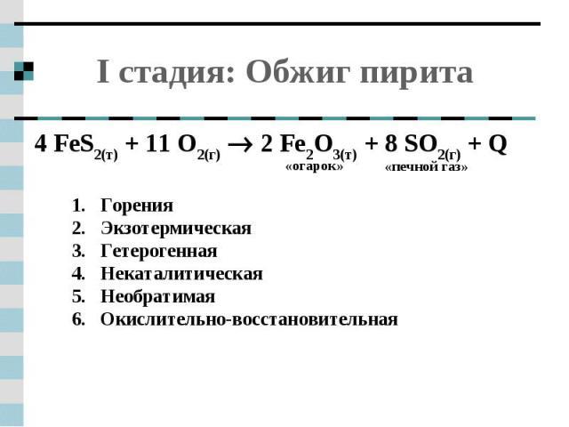 I стадия: Обжиг пирита 1. Горения2. Экзотермическая3. Гетерогенная4. Некаталитическая5. Необратимая6. Окислительно-восстановительная