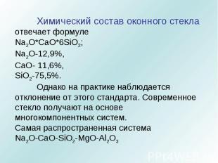 Химический состав оконного стекла отвечает формуле Na2O*CaO*6SiO2;Na2O-12,9%, Сa