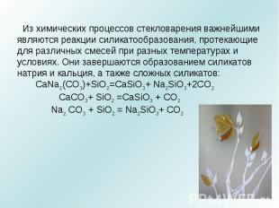 Из химических процессов стекловарения важнейшими являются реакции силикатообразо