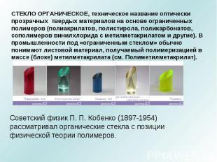 СТЕКЛО ОРГАНИЧЕСКОЕ, техническое название оптически прозрачных твердых материало