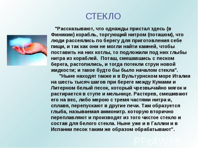 Презентация по Химии Стекло Производство стекла скачать  СТЕКЛО