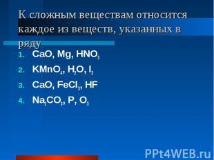 К сложным веществам относится каждое из веществ, указанных в ряду CaO, Mg, HNO3K