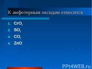 К амфотерным оксидам относится CrO3SO3CO2ZnO