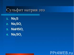 Сульфит натрия это Na2SNa2SO4NaHSO4Na2SO3