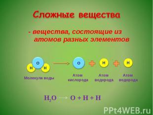 Сложные вещества - вещества, состоящие из атомов разных элементов