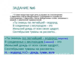 ЗАДАНИЕ №6 О каких веществах идет речь в отрывке из стихотворения С.Щипачева «Чи