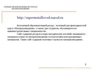 СЕТЕВЫЕ ОБРАЗОВАТЕЛЬНЫЕ РЕСУРСЫ ПО МАТЕРИАЛОВЕДЕНИЮhttp://supermetalloved.narod.