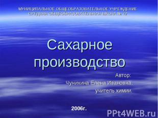 Сахарное производство Автор: Чунихина Елена Ивановна,учитель химии.