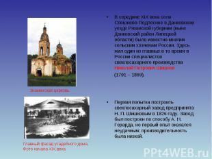 В середине XIX века село Спешнево-Подлесное в Данковском уезде Рязанской губерни