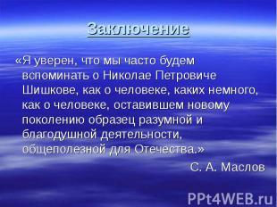 Заключение «Я уверен, что мы часто будем вспоминать о Николае Петровиче Шишкове,