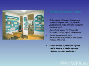 Знаете ли вы, чтоВ Липецкой области 6 сахарных заводов: Боринский, Грязинский, Д