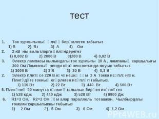 тест Ток зурлыгының үлчәү берәмлеген табыгыз 1) В 2) Вт 3) А 4) Ом2 кВ ны вольтл