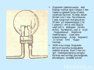 Лодыгин лампасында ике бакыр чыбык арасында 2 мм чамасы диаметрлы күмер таякчык