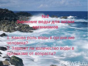 №2Значение воды для жизни организмов1. Какова роль воды в организме человека?2.