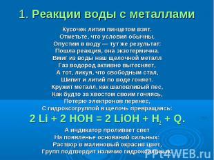 1. Реакции воды с металлами Кусочек лития пинцетом взят.Отметьте, что условия об